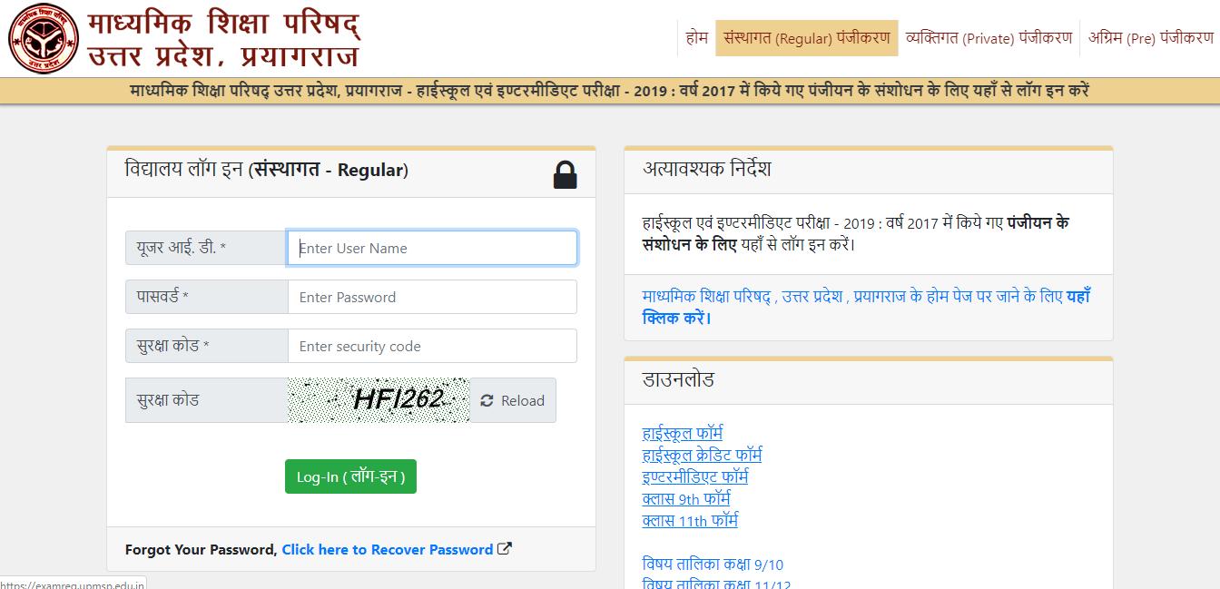 UP Board Exam Form 2019 - 2020 Online Registration Form